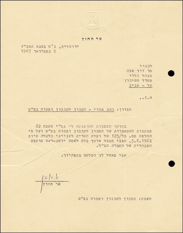 Image 1 for Abba Eban - Document Signed 02/08/1967 - HFSID 100629