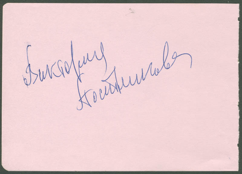 Image 3 for Alfred Deller - Autograph 1969 - HFSID 112301