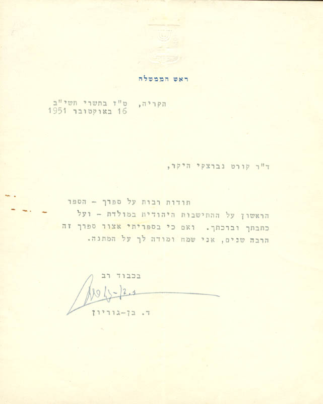 Image 1 for Prime Minister David Ben-gurion (Israel) - Typed Letter Signed 10/16/1951 - HFSID 149163