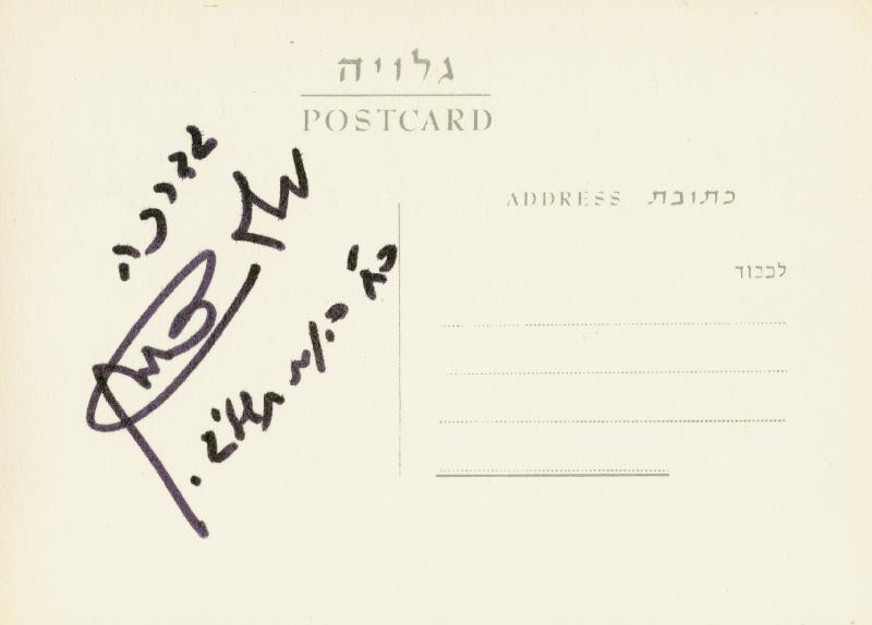 Image 1 for Lt. General Moshe Dayan - Picture Post Card Signed 06/28/1972 - HFSID 164482