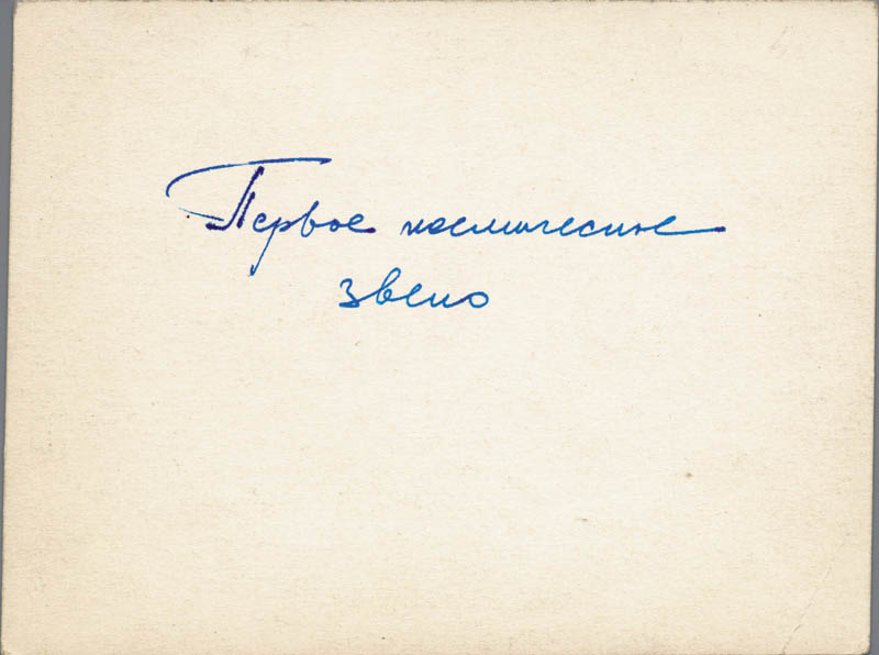 Image 3 for Colonel Yuri Gagarin - Autographed Signed Photograph co-signed by: Major General Pavel Popovich, General Gherman Titov - HFSID 253422