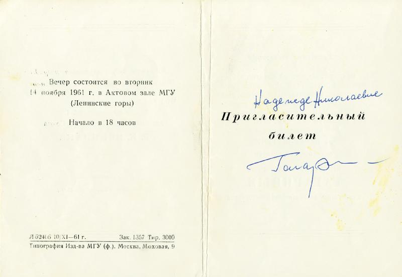 Image 1 for Colonel Yuri Gagarin - Inscribed Invitation Signed - HFSID 257026