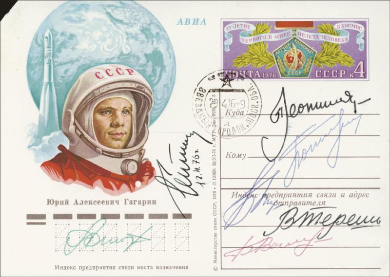 Image 1 for General Gherman Titov - Commemorative Cover Signed 12/04/1976 with co-signers - HFSID 257944