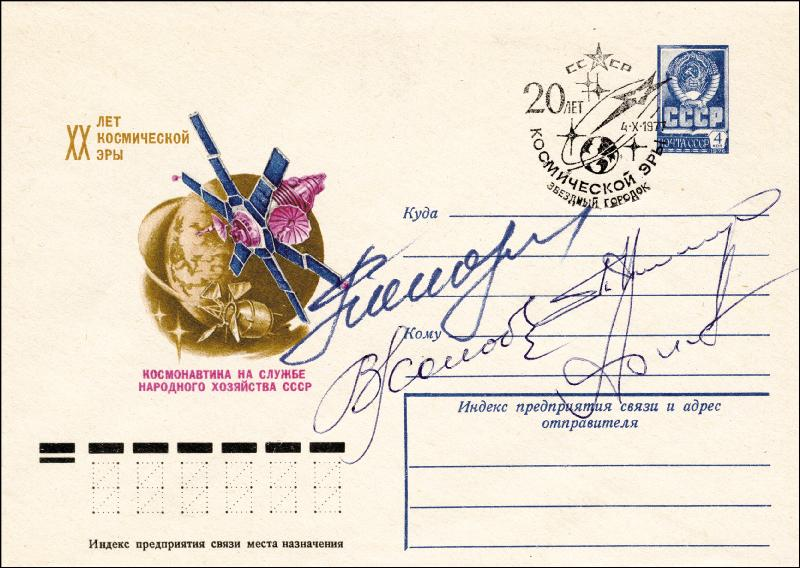 Image 1 for Major General Anatoliy V. Filipchenko - Commemorative Envelope Signed with co-signers - HFSID 258960