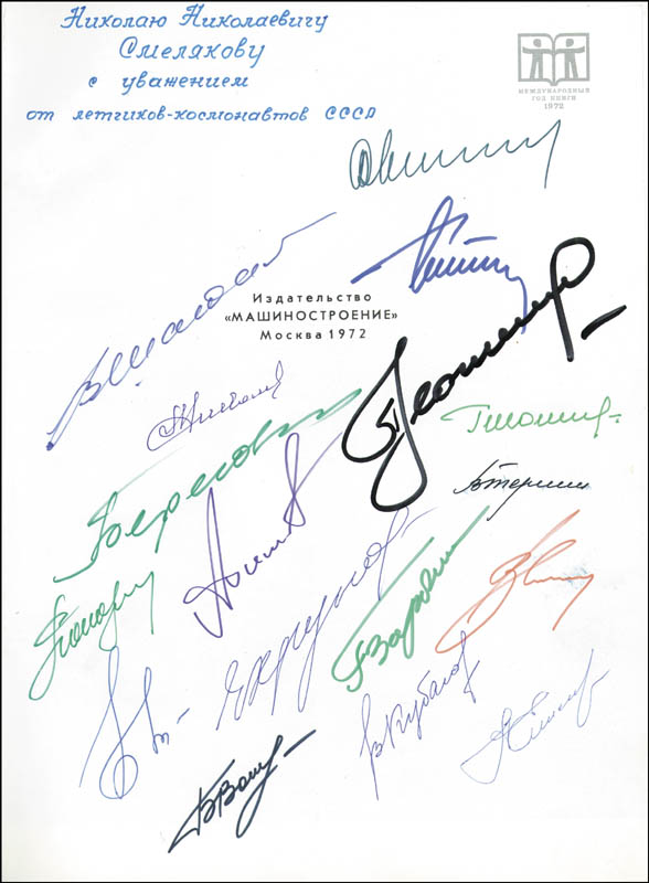 Image 1 for General Gherman Titov - Book Signed with co-signers - HFSID 264440
