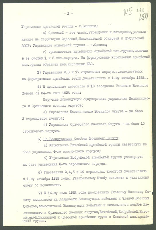 Image 3 for Chairman Joseph Stalin - Document Signed 07/14/1938 co-signed by: Kliment Voroshilov, Marshal Kirill Meretskov - HFSID 285996