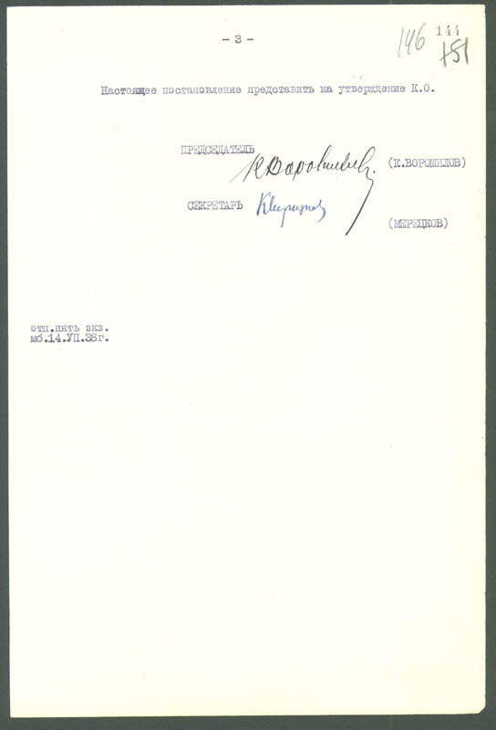 Image 4 for Chairman Joseph Stalin - Document Signed 07/14/1938 co-signed by: Kliment Voroshilov, Marshal Kirill Meretskov - HFSID 285996