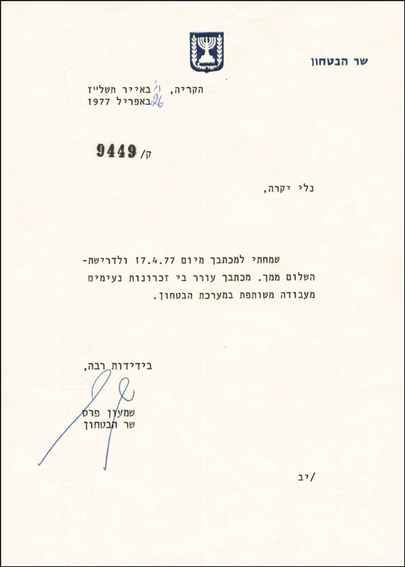 Image 1 for Prime Minister Shimon Peres - Typed Letter Signed 04/26/1977 - HFSID 83045