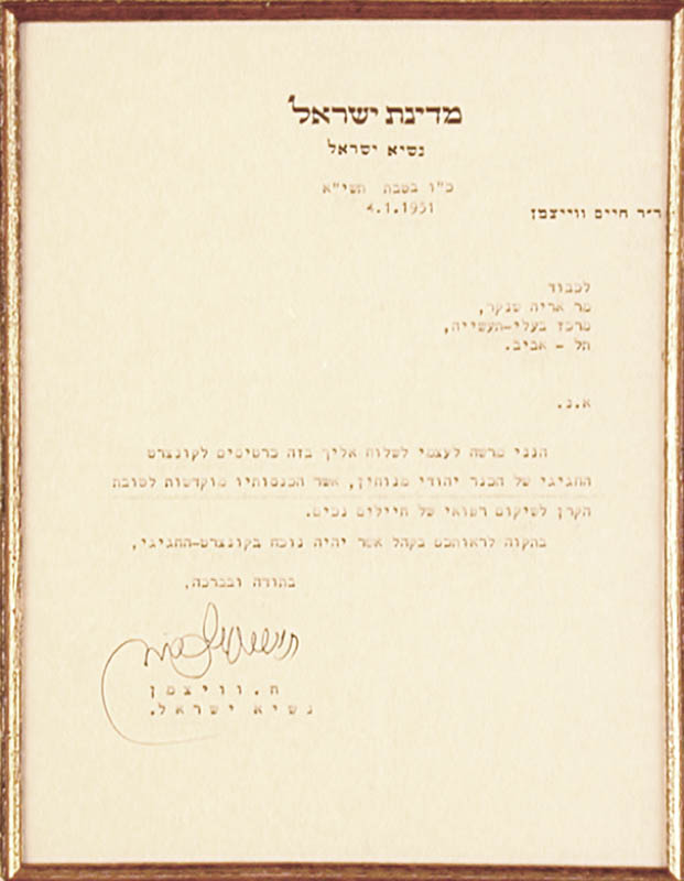 Image 3 for President Chaim Weizmann (Israel) - Collection with Yehudi Menuhin - HFSID 90428
