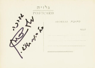 Autographs: LT. GENERAL MOSHE DAYAN - PICTURE POST CARD SIGNED 06/28/1972