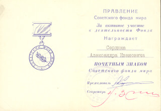 ANATOLY Y. KARPOV - DOCUMENT SIGNED