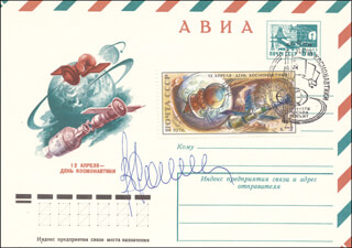 Autographs: VALERY RYUMIN - FIRST DAY COVER SIGNED