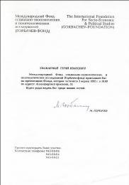 PRESIDENT MIKHAIL S. GORBACHEV (RUSSIA) - TYPED LETTER SIGNED CIRCA 1992