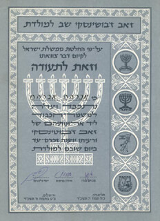 Autographs: PRIME MINISTER MENACHEM BEGIN (ISRAEL) - DOCUMENT SIGNED CIRCA 1964