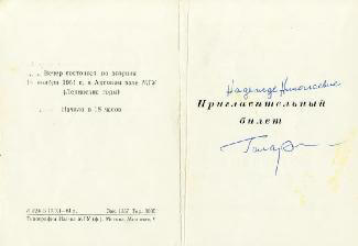 COLONEL YURI GAGARIN - INSCRIBED INVITATION SIGNED