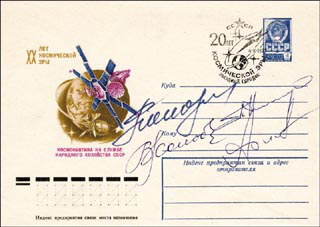 Autographs: MAJOR GENERAL ANATOLIY V. FILIPCHENKO - COMMEMORATIVE ENVELOPE SIGNED CO-SIGNED BY: MAJOR GENERAL PAVEL POPOVICH, VITALY ZHOLOBOV, COLONEL PYOTR KLIMUK