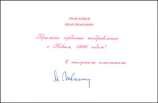 Autographs: PRESIDENT MIKHAIL S. GORBACHEV (RUSSIA) - NEW YEAR'S CARD SIGNED CIRCA 1990