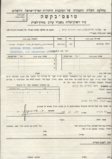 MEIR DIZENGOFF - DOCUMENT SIGNED 06/22/1932