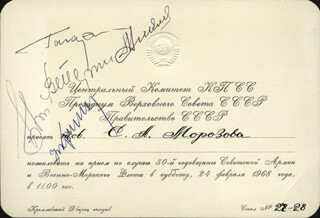 COLONEL YURI GAGARIN - INVITATION SIGNED CIRCA 1968 CO-SIGNED BY: MAJOR GENERAL ANDRIAN NIKOLAYEV, MAJOR GENERAL VALERI BYKOVSKY, MAJOR GENERAL VALENTINA TERESHKOVA, GENERAL GHERMAN TITOV