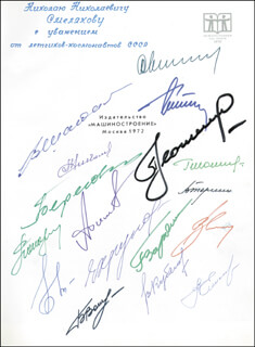 GENERAL GHERMAN TITOV - BOOK SIGNED CO-SIGNED BY: MAJOR GENERAL PAVEL POPOVICH, MAJOR GENERAL ANDRIAN NIKOLAYEV, LT. GENERAL VLADIMIR SHATALOV, COLONEL BORIS VOLYNOV, COLONEL YEVGENI V. KHRUNOV, COLONEL ANATOLIY BEREZOVOY, VALERI N. KUBASOV, MAJOR GENERAL VALERI BYKOVSKY, MAJOR GENERAL ALEXEI LEONOV, LT. GENERAL GEORGI S. SHONIN, MAJOR GENERAL ANATOLIY V. FILIPCHENKO, ALEKSEI YELISEYEV, MAJOR GENERAL VIKTOR V. GORBATKO, MAJOR GENERAL VALENTINA TERESHKOVA, MAJOR GENERAL KONSTANTIN P. FEOKTISTOV, VITALY I. SEVASTYANOV