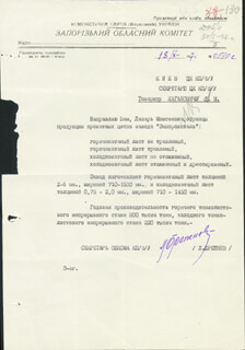 Autographs: PRESIDENT LEONID BREZHNEV (RUSSIA) - DOCUMENT SIGNED 10/18/1947