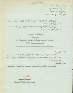 Autographs: SADDAM HUSSEIN - DOCUMENT SIGNED 06/06/1990