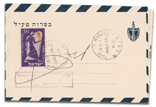 Autographs: LT. GENERAL MOSHE DAYAN - FIRST DAY COVER SIGNED