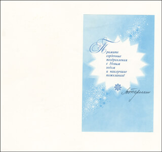 Autographs: MAJOR GENERAL VALENTINA TERESHKOVA - CHRISTMAS / HOLIDAY CARD SIGNED